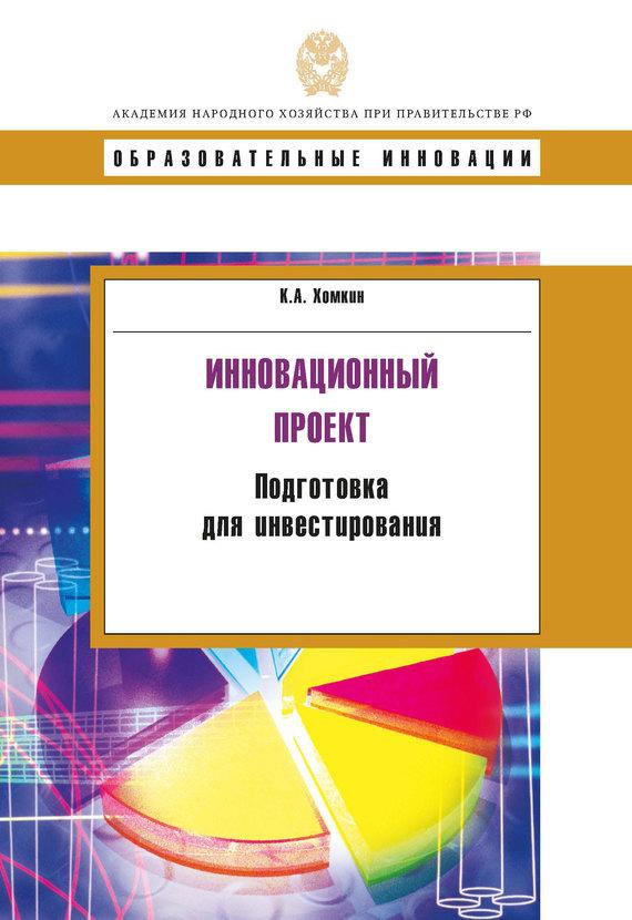 К. А. Хомкин Инновационный проект. Подготовка для инвестирования симоненков в и шарашки инновационный проект сталина