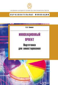 Хомкин, К. А.  - Инновационный проект. Подготовка для инвестирования