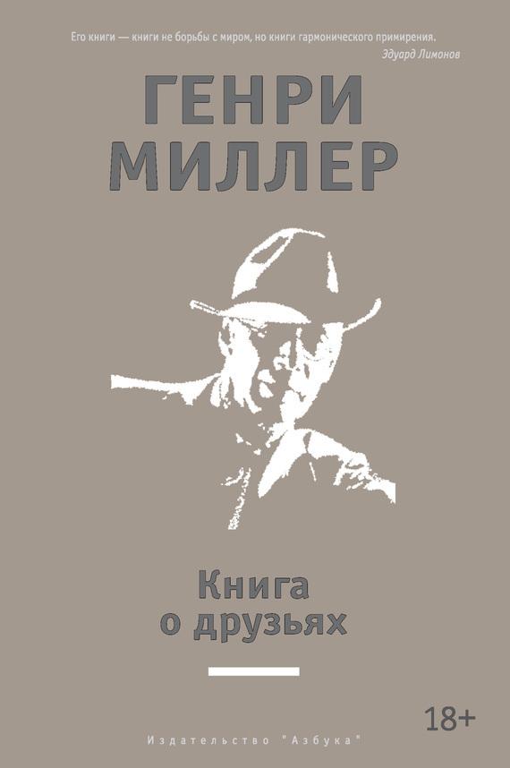 Генри Миллер Книга о друзьях (сборник) генри миллер книги в моей жизни сборник