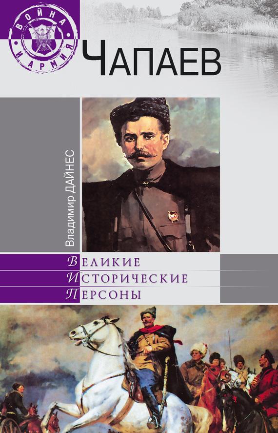 Владимир Дайнес Чапаев книги эксмо чапаев и пустота