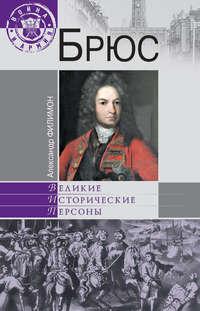 Филимон, Александр  - Брюс
