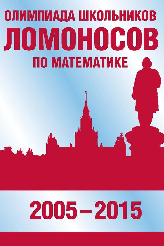 Скачать Олимпиада школьников Ломоносов по математике (2005-2015) быстро