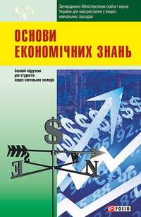 авторов, Коллектив  - Основи економічних знань