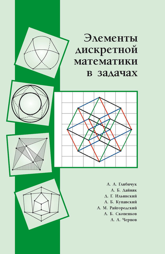 9785443930244 - А. Б. Купавский: Элементы дискретной математики в задачах - Книга