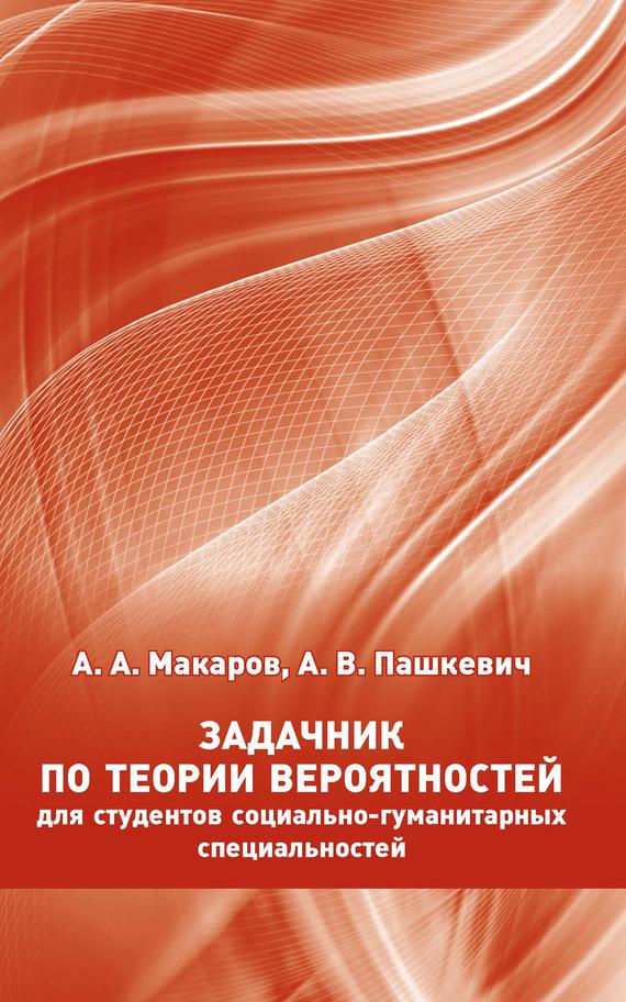 Скачать А. А. Макаров бесплатно Задачник по теории вероятностей для студентов социально-гуманитарных специальностей