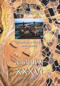 Отсутствует - Seminarium Hortus Humanitatis. Выпуск 36. Русский мир и Латвия: Смена времен