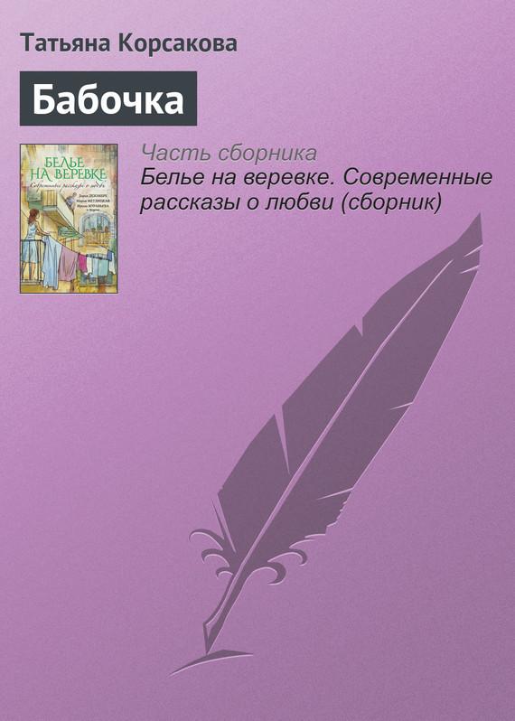 Татьяна Корсакова Бабочка  недорого