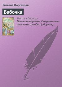 Корсакова, Татьяна  - Бабочка