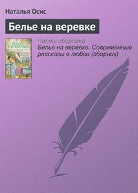 Осис, Наталья  - Белье на веревке