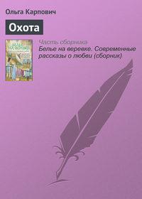Карпович, Ольга  - Охота