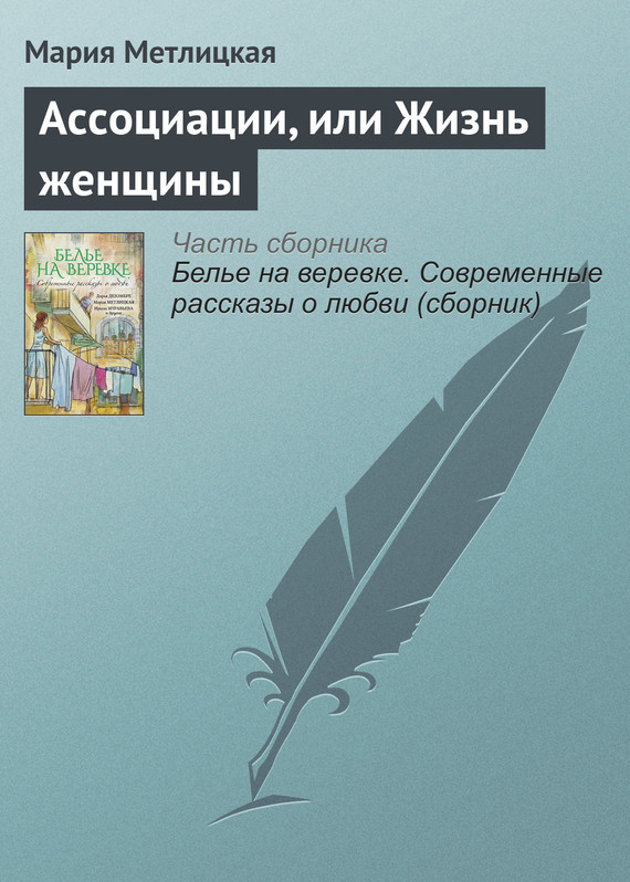 Мария Метлицкая - Ассоциации, или Жизнь женщины