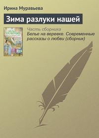 Муравьева, Ирина  - Зима разлуки нашей