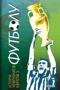 Желдак, Тимур  - Історія чемпіонатів Європи з футболу