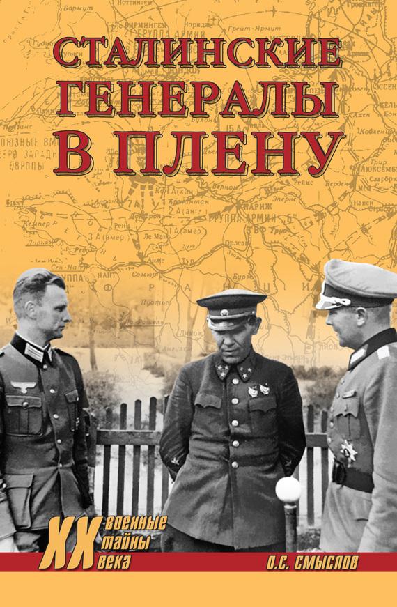цена на Олег Смыслов Сталинские генералы в плену
