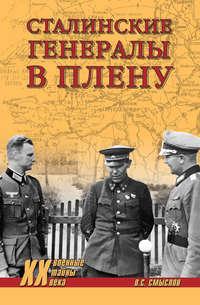 Смыслов, Олег  - Сталинские генералы в плену