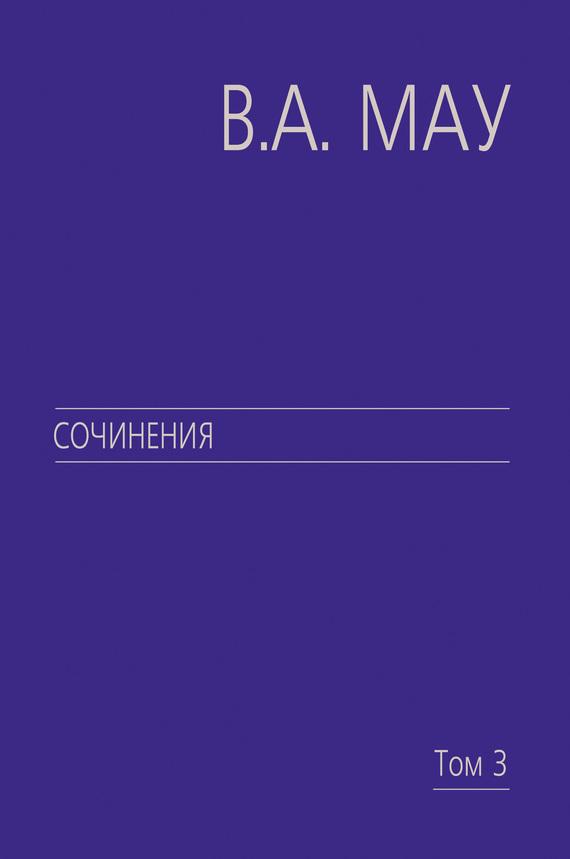 Сочинения. Том 3. Великие революции. От Кромвеля до Путина