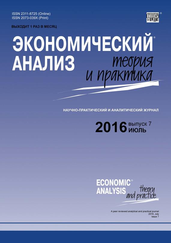 Отсутствует Экономический анализ: теория и практика № 7 (454) 2016 в с канхва финансирование анализ и оценка девелоперских проектов