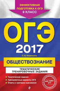 Кишенкова, О. В.  - ОГЭ 2017. Обществознание. Тематические тренировочные задания. 9 класс