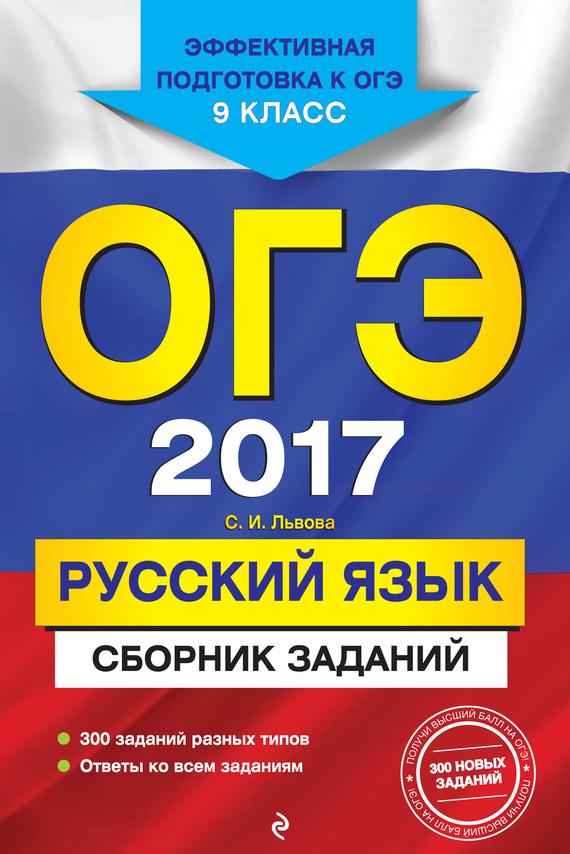 ОГЭ 2017. Русский язык. Сборник заданий. 9 класс