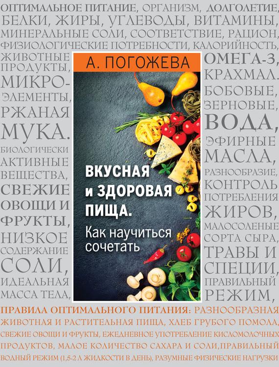 Алла Погожева Вкусная и здоровая пища. Как научиться сочетать книга о вкусной и здоровой пище