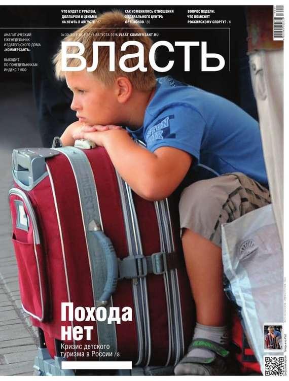 КоммерсантЪ Власть 30-31-2016