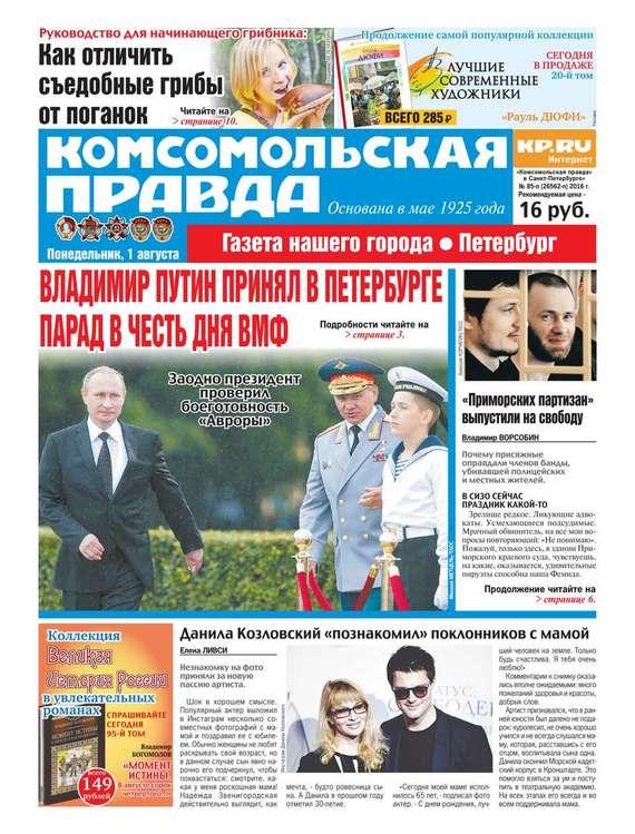 Комсомольская Правда. Москва 65ч-2016