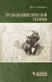 Максвелл, Джеймс Клерк  - Труды по кинетической теории