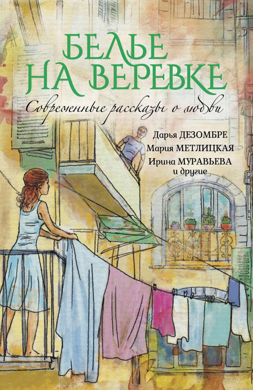 Скачать бесплатно электронные книги мария метлицкая