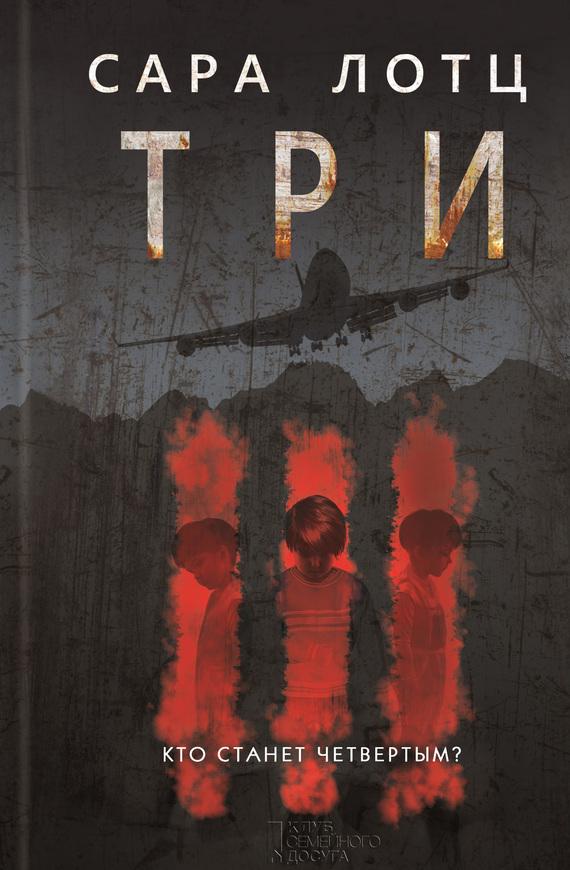 Обложка книги Три, автор Лотц, Сара