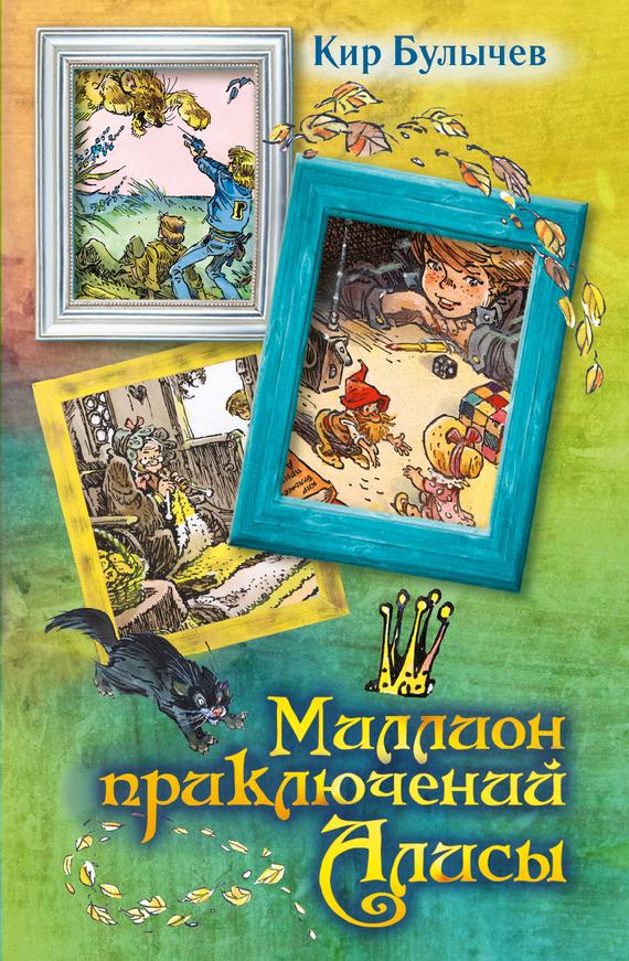 Кир Булычев Миллион приключений Алисы (сборник) кир булычев миллион приключений