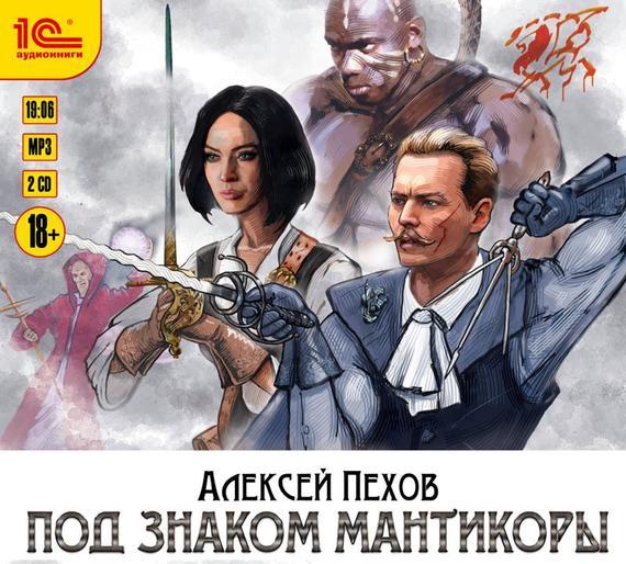 Алексей Пехов Под знаком мантикоры пехов алексей основатель