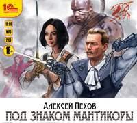 Пехов, Алексей  - Под знаком мантикоры