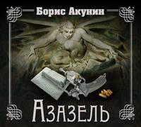 Акунин, Борис  - Азазель