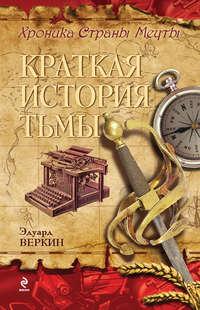 Веркин, Эдуард  - Краткая история тьмы