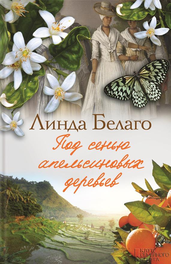 Обложка книги Под сенью апельсиновых деревьев, автор Белаго, Линда