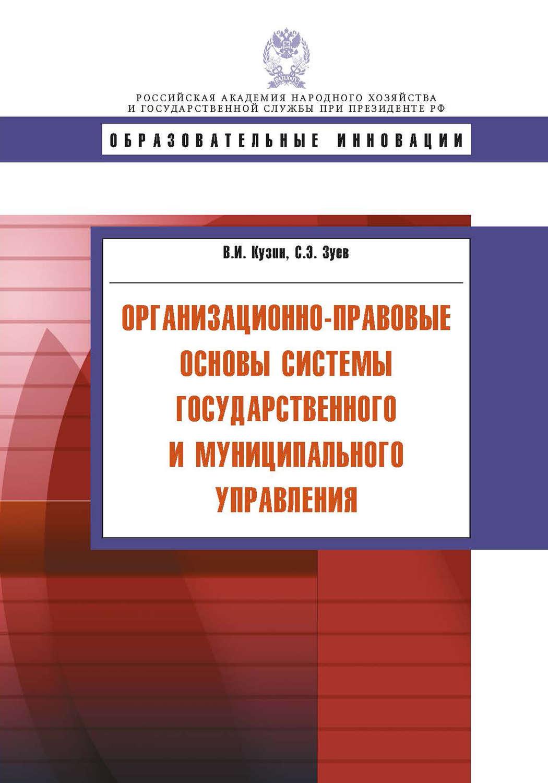 Скачать книгу основы государственного и муниципального управления шпаргалки fb2