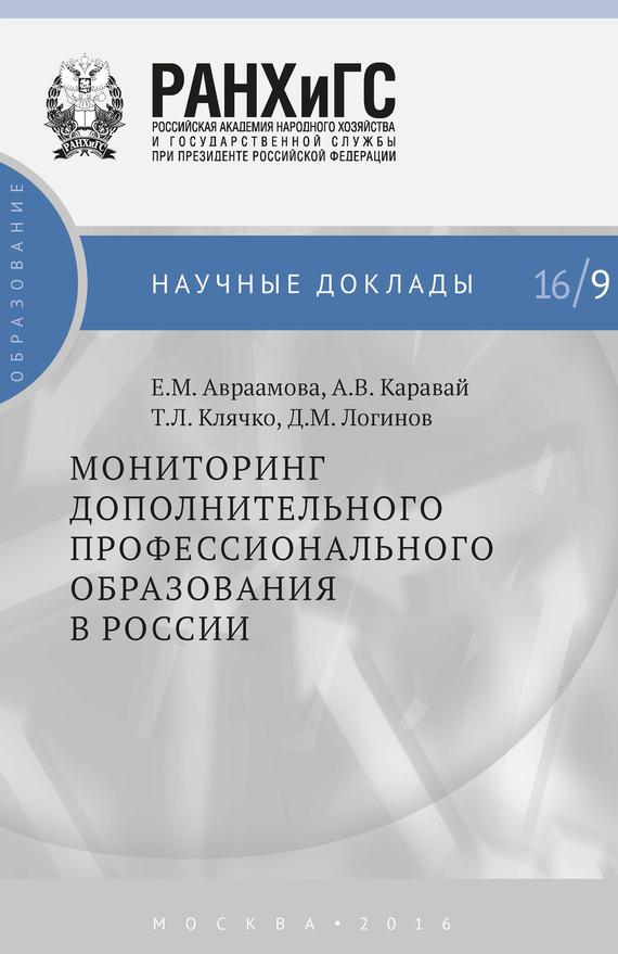 Обложка книги Мониторинг дополнительного профессионального образования в России, автор Клячко, Т. Л.