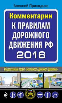 Приходько, Алексей  - Комментарии к Правилам дорожного движения РФ на 2016 год