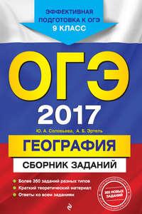 Соловьева, Ю. А.  - ОГЭ 2017. География. Сборник заданий. 9 класс