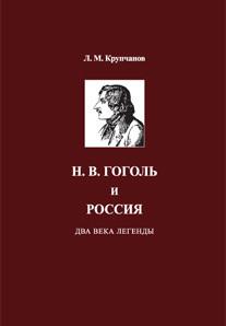 Леонид Крупчанов бесплатно