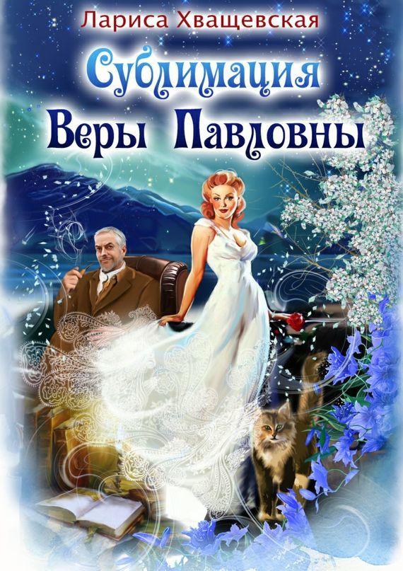 Сублимация Веры Павловны