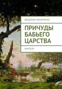 Макарченко, Владимир  - Причуды бабьего царства. фэнтези