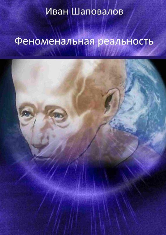 бесплатно Феноменальная реальность Скачать Иван Шаповалов