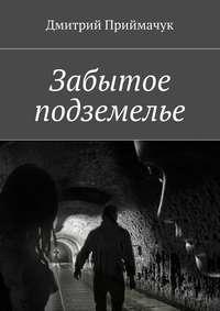 Приймачук, Дмитрий  - Забытое подземелье