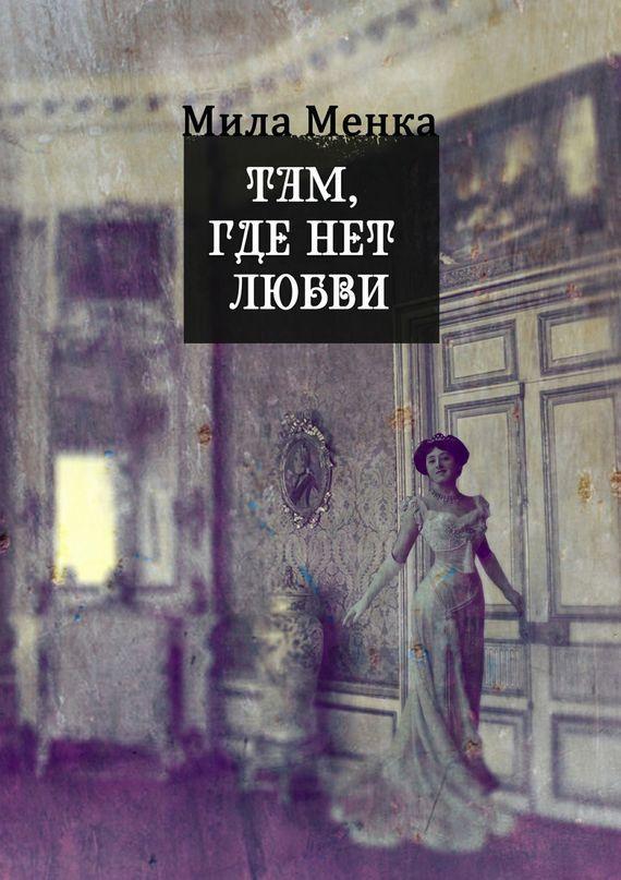 Мила Менка Там, где нет любви… Мистические истории сосмыслом мила менка дом