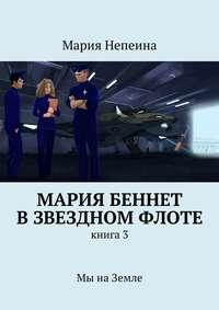 - Мария Беннет взвездном флоте. Книга3.Мы наЗемле