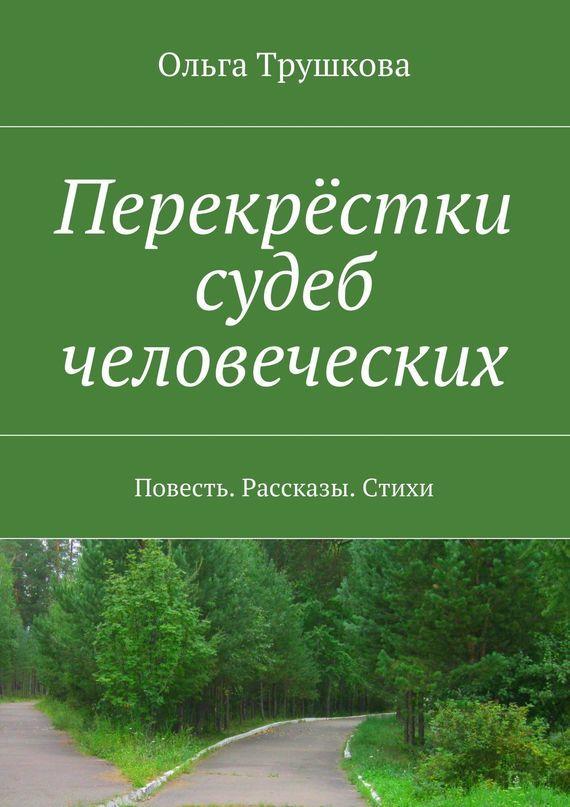 Ольга Трушкова бесплатно