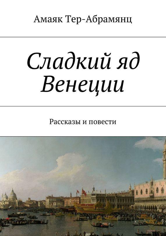 Амаяк Тер-Абрамянц бесплатно