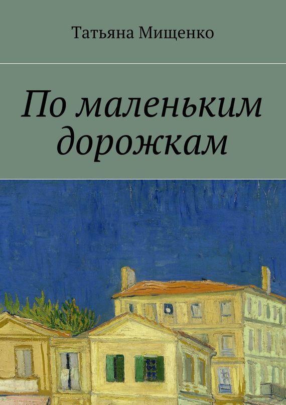 Татьяна Мищенко Помаленьким дорожкам самаров с иногда пули – как снег на голову