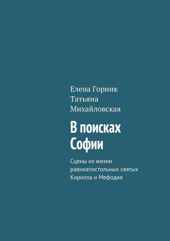Елена Горник бесплатно